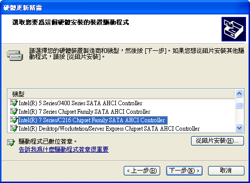 INTEL AHCI DRIVER アップデート ... - 121ware.com